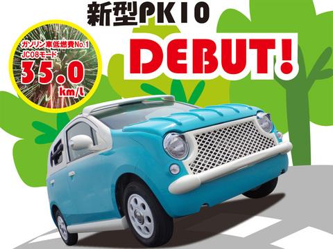 pk10topic.jpg