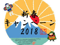 2018sinshun.jpg