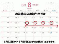 2020-aug-kawaiiA4calendar_page-0001.jpg