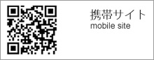 携帯サイト・QRコード