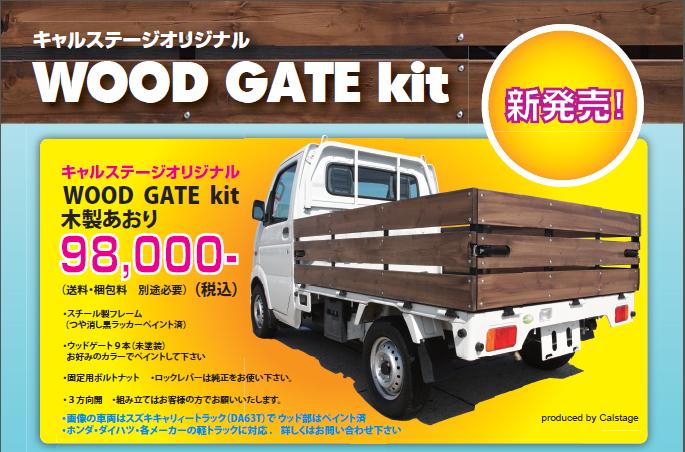 woodgateA.jpg
